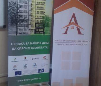 Първо проведено официално обучение за ЕСКО и Финансови институции в България